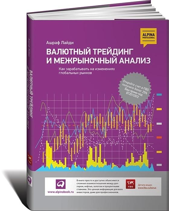 """Купить книгу """"Валютный трейдинг и межрыночный анализ. Как зарабатывать на изменениях глобальных рынков"""""""