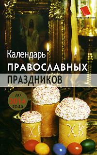 """Купить книгу """"Календарь православных праздников до 2014 года"""""""