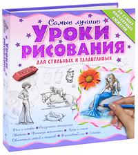 """Купить книгу """"Самые лучшие уроки рисования для стильных и талантливых"""""""