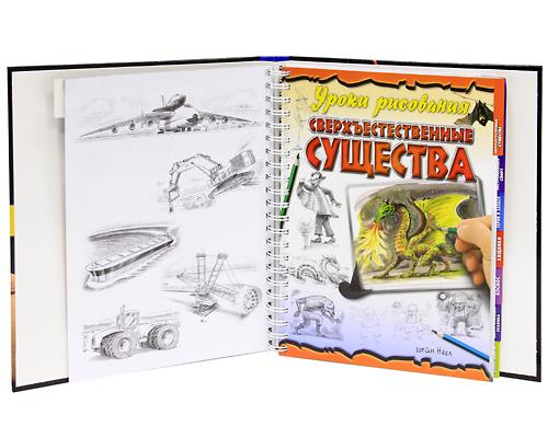 """Купить книгу """"Самые лучшие уроки рисования для смелых и любознательных"""""""