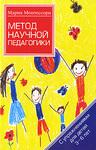 Метод научной педагогики