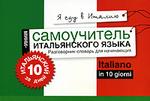 Я еду в Италию. Разговорник-словарь для начинающих. Мини-самоучитель итальянского языка