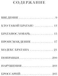 """Купить книгу """"Кодекс Братана"""""""