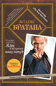 """Фото книги """"Кодекс Братана"""""""