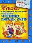 Книга заданий и упражнений по обучению чтению, письму, счету