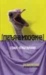 Страус - птица русская. Пестрые рассказы об искусстве и жизни