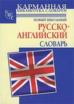 Новый школьный русcко-английский словарь