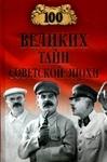 100 великих тайн советской эпохи - купить и читать книгу