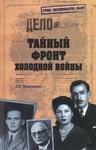 Тайный фронт холодной войны - купить и читать книгу