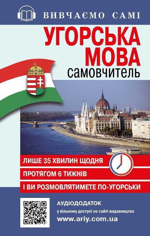 Угорська за 6 тижнів. Аудіо додаток на сайті - купить и читать книгу