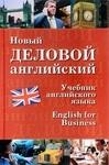 Новый деловой английский / English for Business
