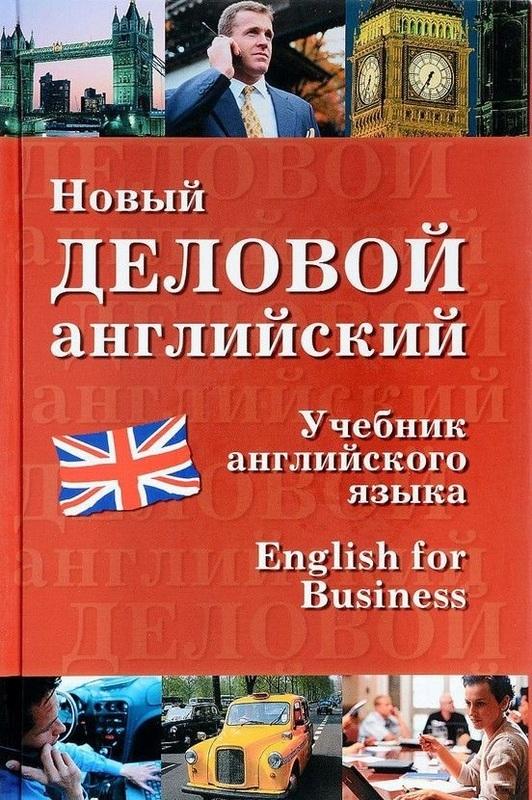 """Купить книгу """"Новый деловой английский / English for Business"""""""