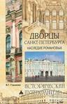 Дворцы Санкт-Петербурга. Наследие Романовых