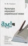 Культура наукової української мови