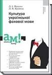 Культура української фахової мови