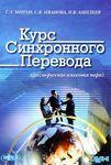 Курс синхронного перевода. Англо-русская языковая пара