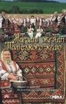 Народні обряди Поліського краю