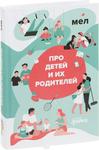 Про детей и их родителей - купить и читать книгу