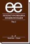 Літературознавча енциклопедія. В 2 томах. Том 2