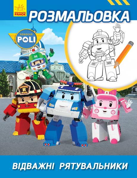"""Купить книгу """"Робокар Полі. Відважні рятувальники. Robocar Poli"""""""