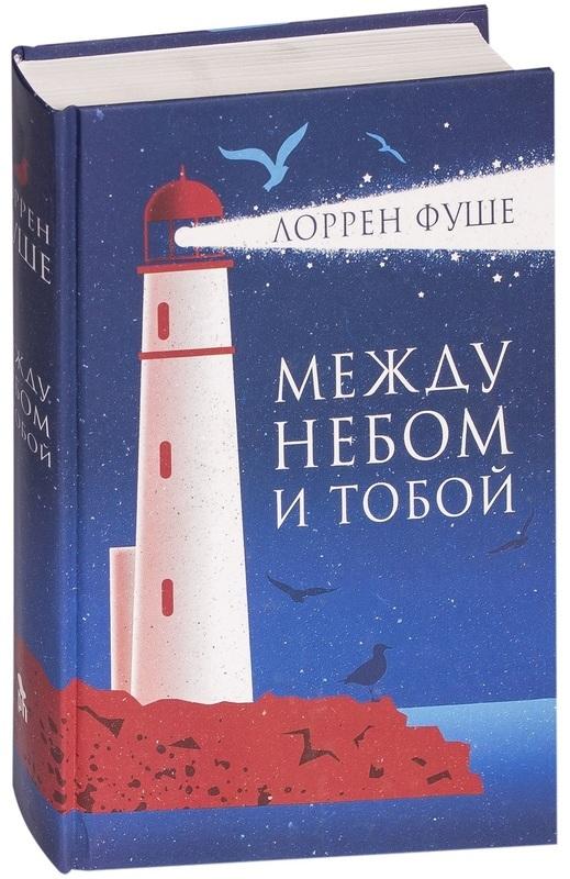 """Купить книгу """"Между небом и тобой"""""""