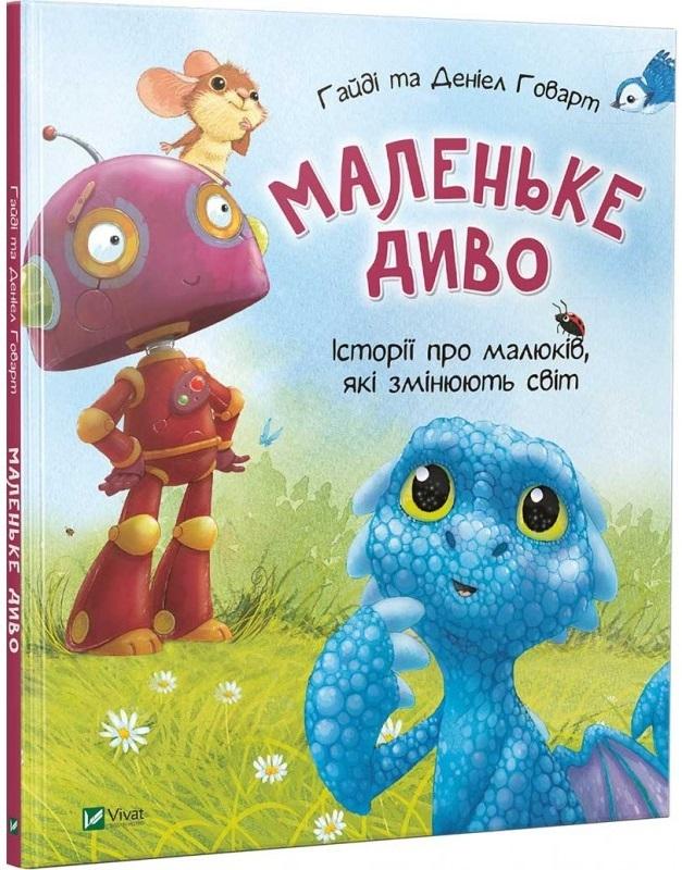 """Купить книгу """"Маленьке диво"""""""