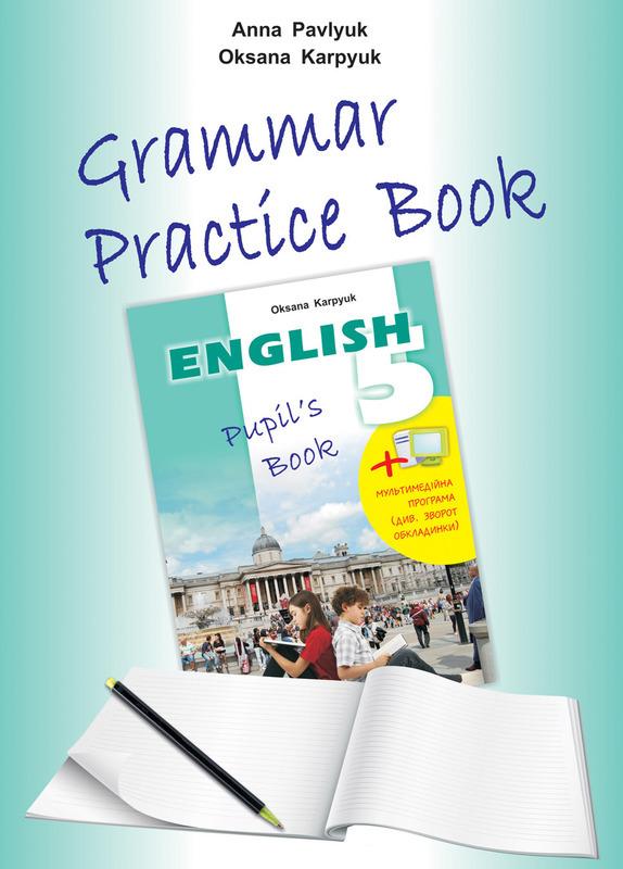 "Купить книгу ""English 5. Grammar practice book. 5 клас"""