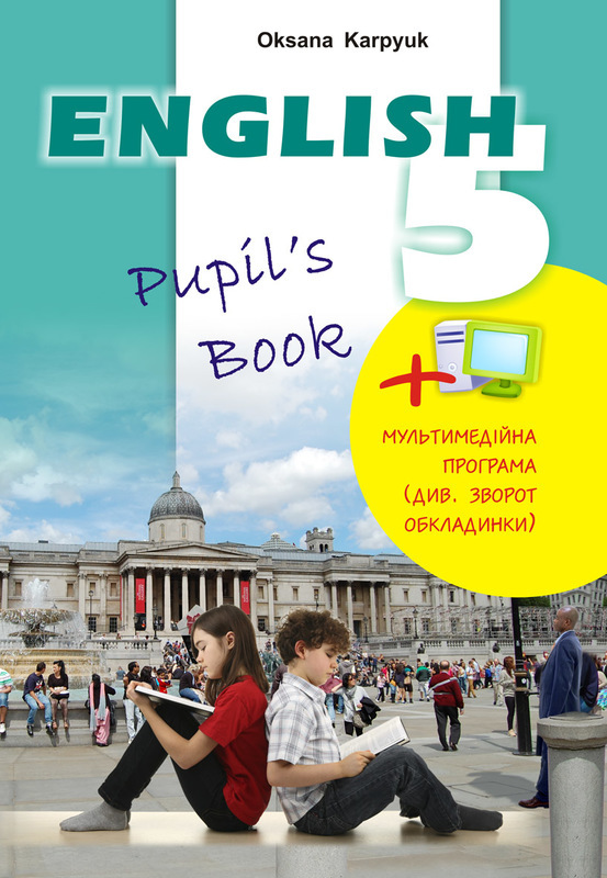 "Купить книгу ""English 5. Pupil's book. 5 клас"""