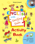 Activity Book 1. English with Smiling Sam 1 клас