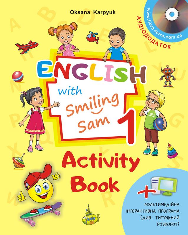 "Купить книгу ""Activity Book 1. English with Smiling Sam 1 клас"""
