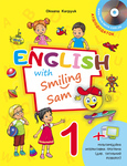 English 1. English with Smiling Sam 1 клас