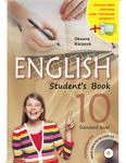 English 10. Student's Book. 10 клас