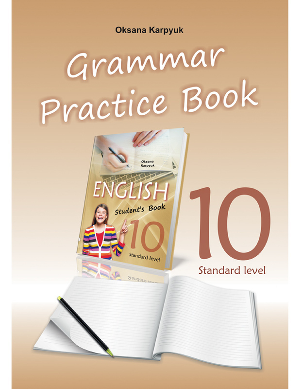 "Купить книгу ""English 10. Grammar practice book. 10 клас"""