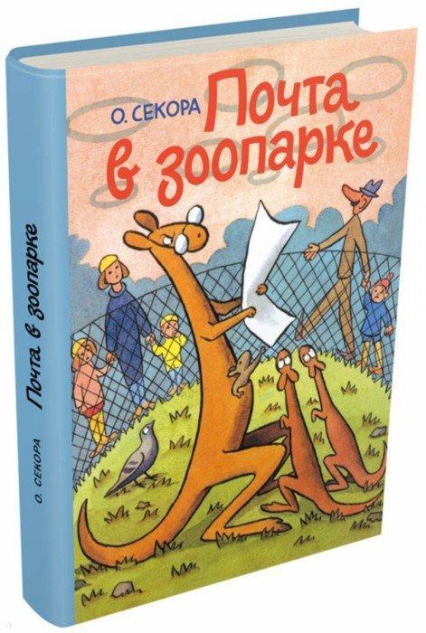 """Купить книгу """"Почта в зоопарке"""""""