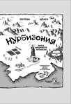 """Купить книгу """"Король Понтовые Штаны и Зловредный император"""""""