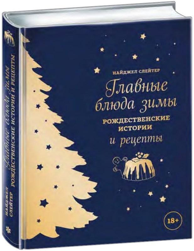 """Купить книгу """"Главные блюда зимы. Рождественские истории и рецепты"""""""