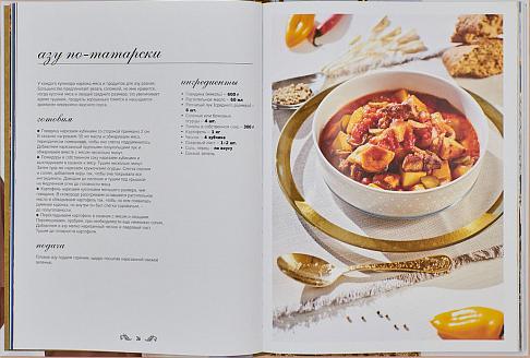 """Купить книгу """"Еда как песня. Мои кулинарные впечатления"""""""