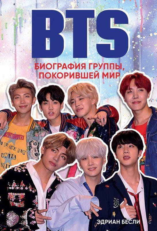 """Купить книгу """"BTS. Биография группы, покорившей мир"""""""
