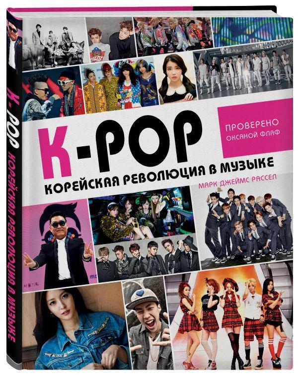 """Купить книгу """"K-POP. Корейская революция в музыке"""""""