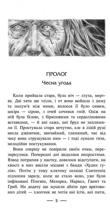"""Купить книгу """"Дитя песиголовців"""""""