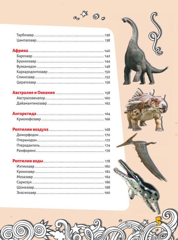 """Купить книгу """"Большая энциклопедия знаний. Динозавры"""""""