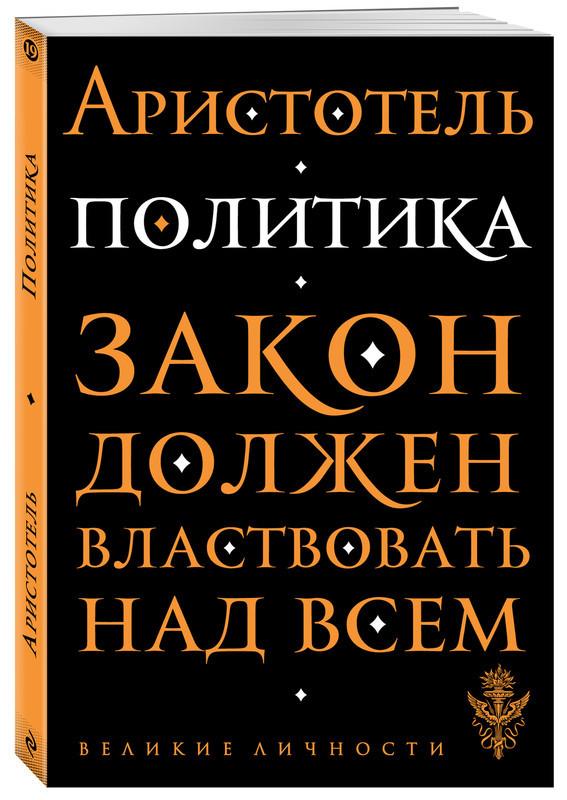 Аристотель политика на древнегреческом