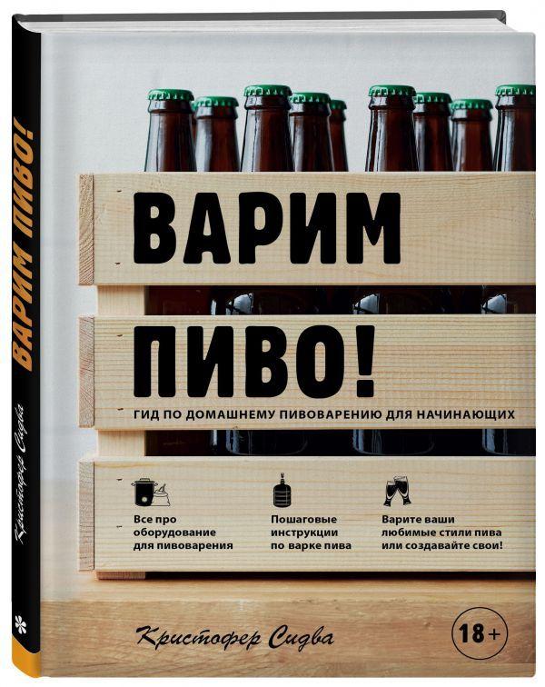 """Купить книгу """"Варим пиво! Гид по домашнему пивоварению для начинающих"""""""
