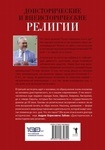 """Купить книгу """"Доисторические и внеисторические религии"""""""