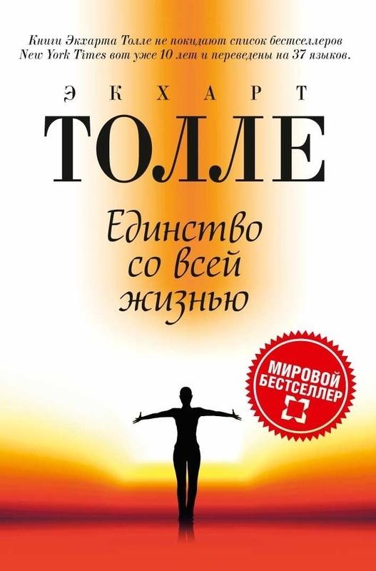 """Купить книгу """"Единство со всей жизнью"""""""