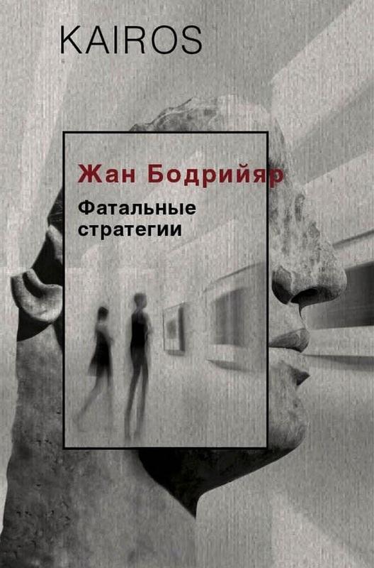 """Купить книгу """"Фатальные стратегии"""""""