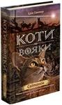 Коти-вояки. Нове пророцтво. Книга 3. Світанок - купить и читать книгу