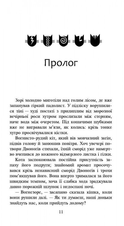 "Купить книгу ""Коти-вояки. Нове пророцтво. Книга 3. Світанок"""