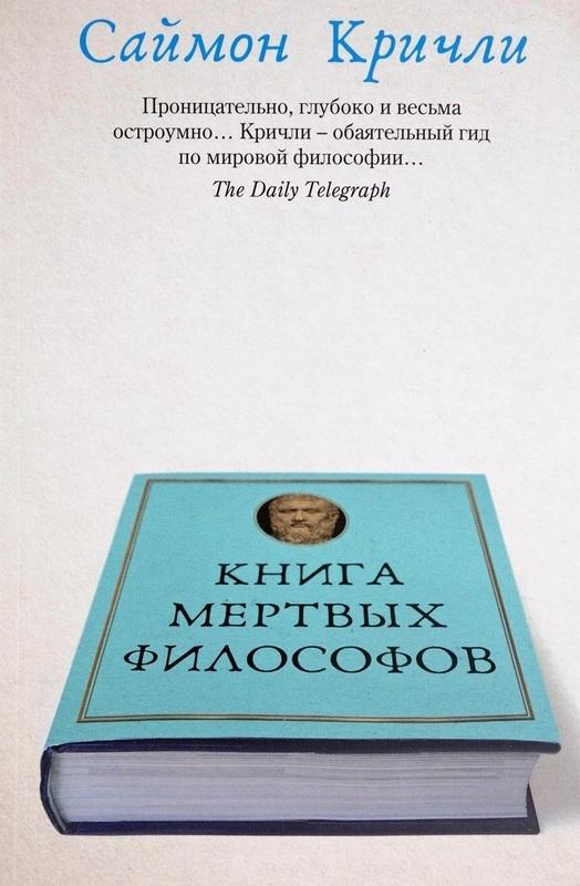 """Купить книгу """"Книга мертвых философов"""""""