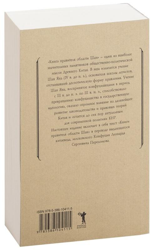 """Купить книгу """"Книга правителя области Шан"""""""
